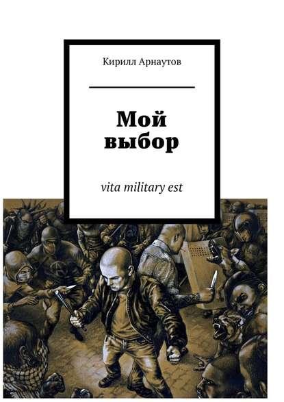 Обложка «Мой выбор. vita militaryest»