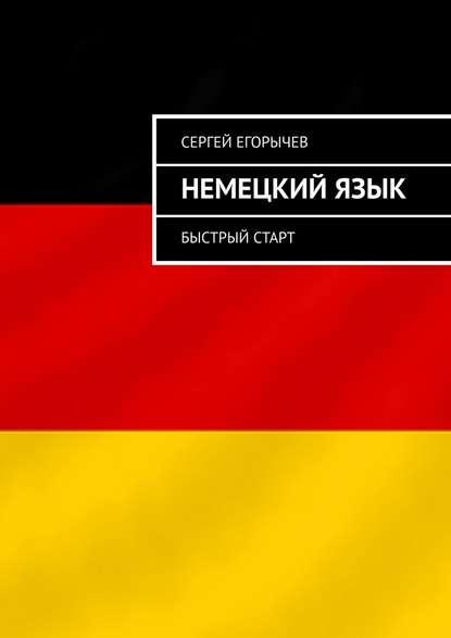 Обложка «Немецкийязык. Быстрый старт»