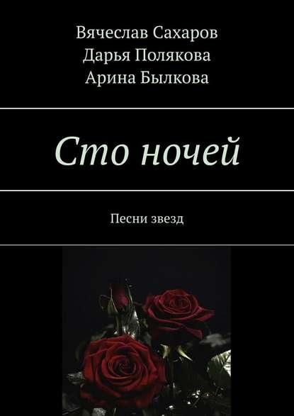Обложка «Сто ночей. Песни звезд»
