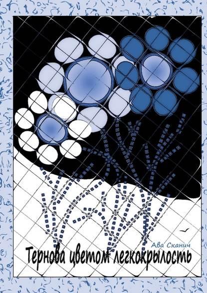 Обложка «Тернова цветом легкокрылость»