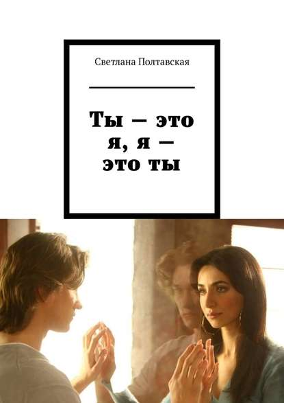 Обложка «Ты– это я, я– этоты»