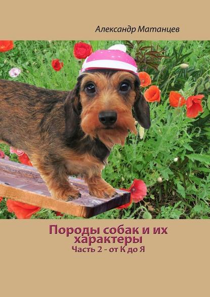 Обложка «Породы собак иих характеры. Часть 2– отКдоЯ»