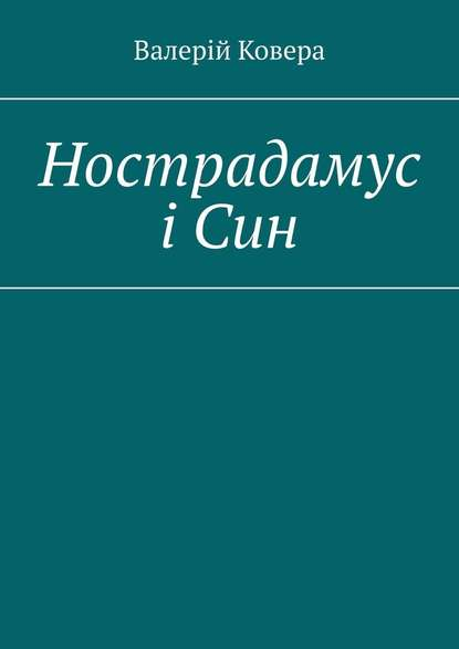 Обложка «Нострадамус іСин»