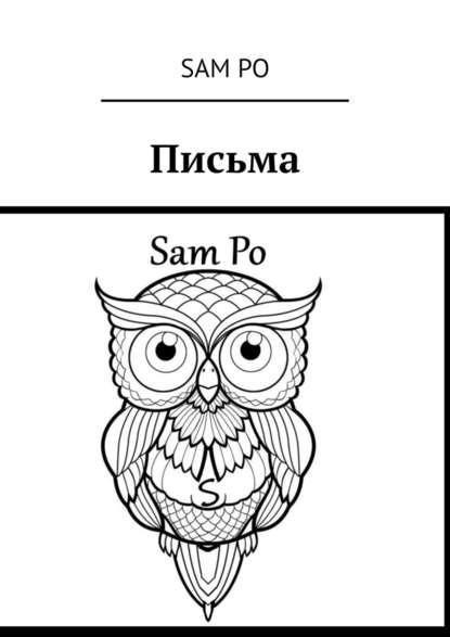 Обложка «Письма»
