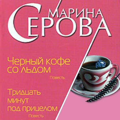 Обложка «Черный кофе со льдом»