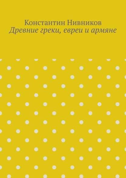 Обложка «Древние греки, евреи иармяне»
