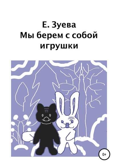 Обложка «Мы берем с собой игрушки»