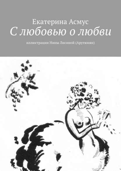 Обложка «Слюбовью олюбви. Иллюстрации Нины Лисиной (Арутюнян)»