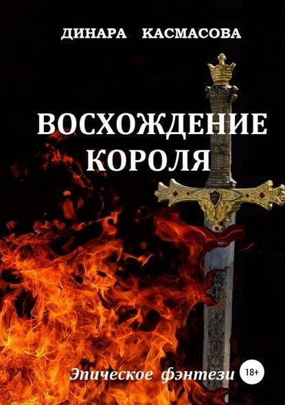 Обложка «Восхождение короля»