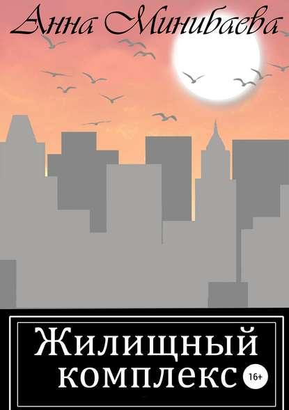 Обложка «Жилищный комплекс»