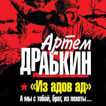 Обложка ««Из адов ад». А мы с тобой, брат, из пехоты…»