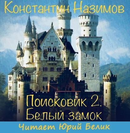 Обложка «Поисковик. Белый замок»