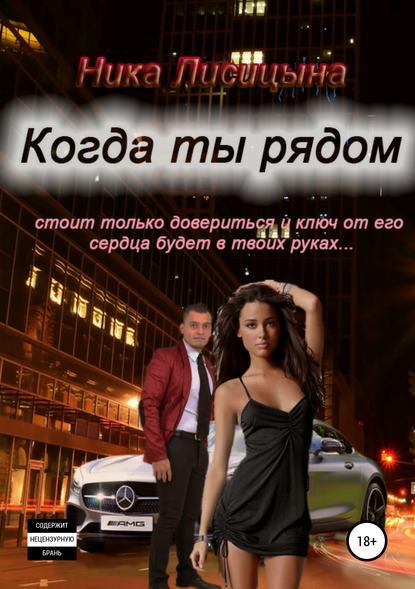 Обложка «Когда ты рядом»