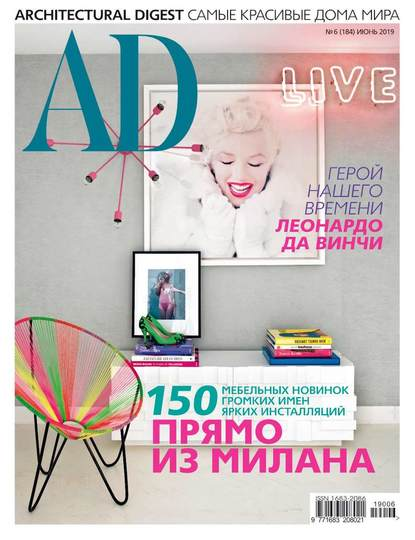 Обложка «Architectural Digest/Ad 06-2019»