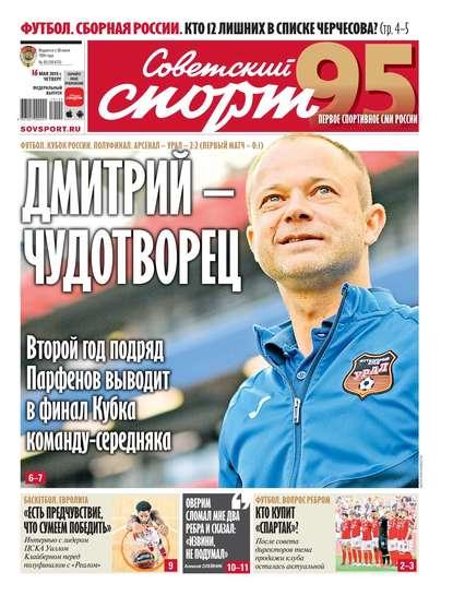 Обложка «Советский Спорт (Федеральный выпуск) 83-2019»