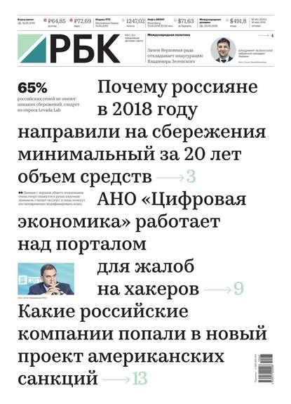 Обложка «Ежедневная Деловая Газета Рбк 65-2019»