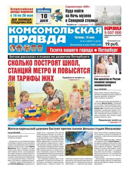 Обложка «Комсомольская Правда. Санкт-Петербург 51ч-2019»