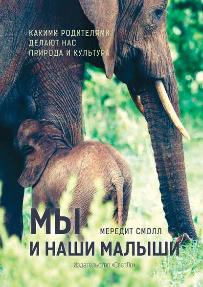 Обложка «Мы и наши малыши»