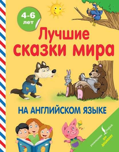 Обложка «Лучшие сказки мира на английском языке»