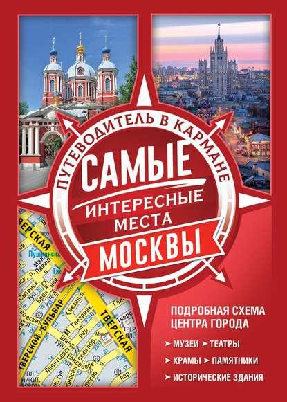 Обложка «Самые интересные места Москвы»
