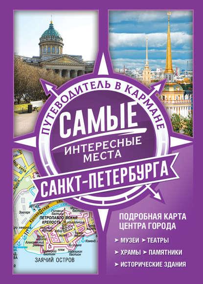 Обложка «Самые интересные места Санкт-Петербурга»