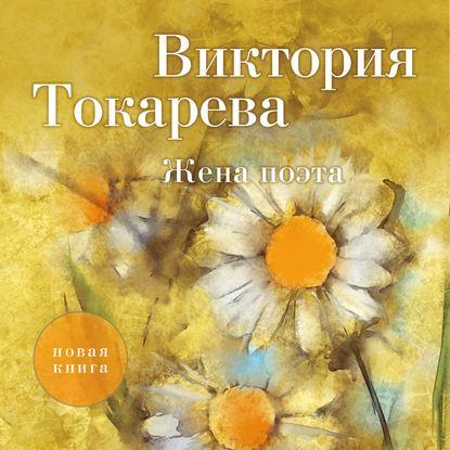 Обложка «Жена поэта (сборник)»