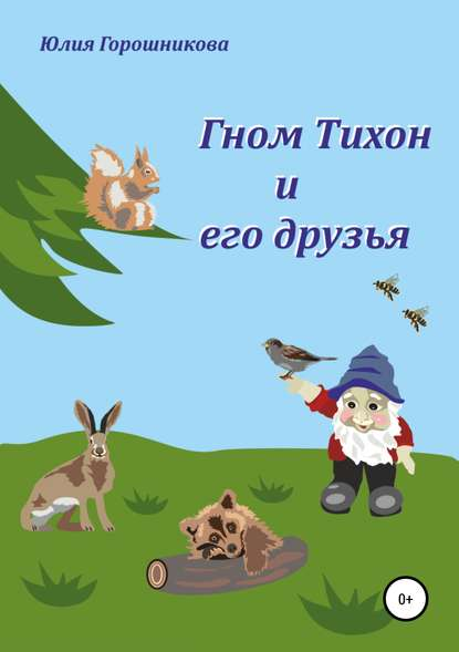Обложка «Гном Тихон и его друзья»