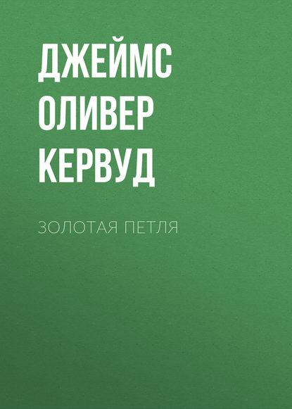 Обложка «Золотая петля»