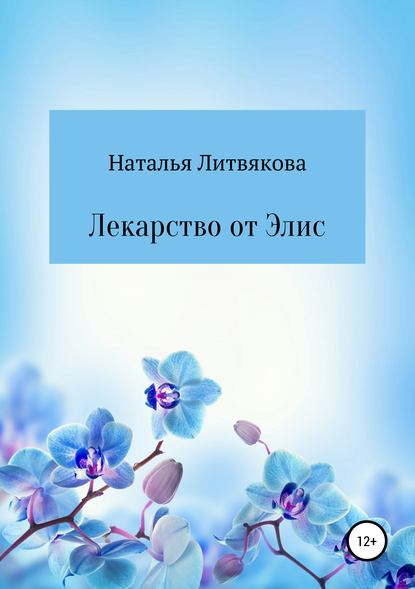 Обложка «Лекарство от Элис»