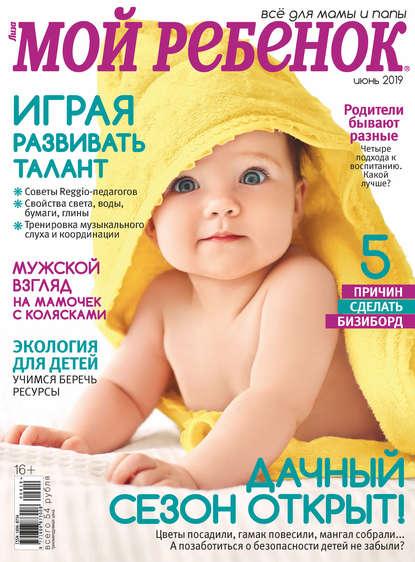 Обложка «Журнал «Лиза. Мой ребенок» №06/2019»