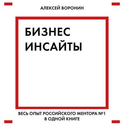 Обложка «Бизнес-инсайты»