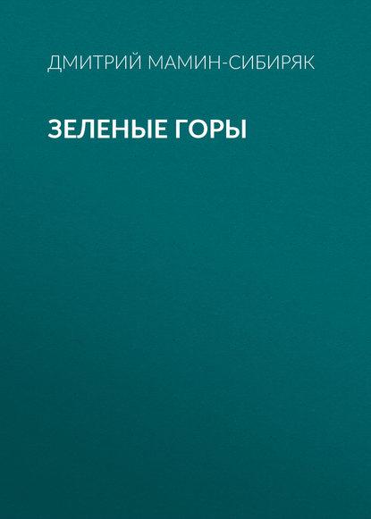 Обложка «Зеленые горы»