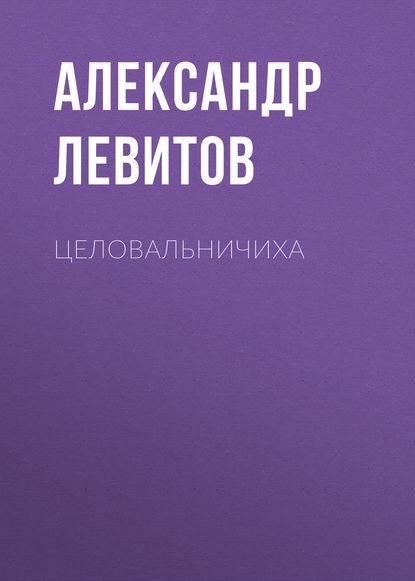 Обложка «Целовальничиха»