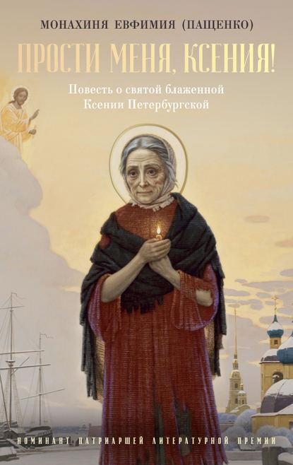 Обложка «Прости меня, Ксения! О святой блаженной Ксении Петербургской и другие истории»