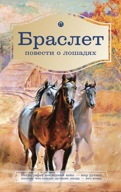 Обложка «Браслет. Повести о лошадях»