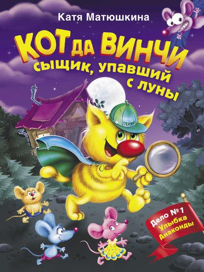 Обложка «Кот да Винчи. Сыщик, упавший с луны»