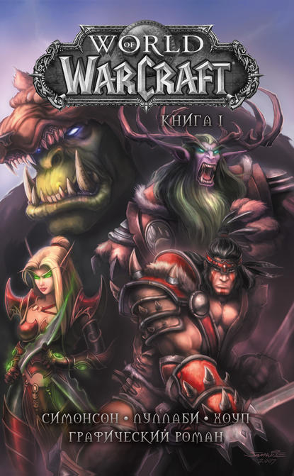 Обложка «World of Warcraft. Книга 1»