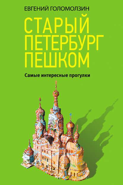 Обложка «Старый Петербург пешком. Самые интересные прогулки»