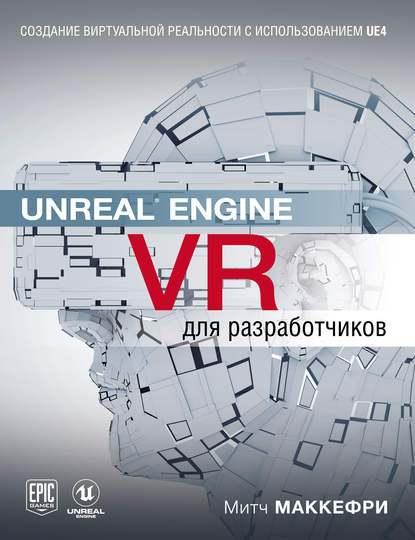 Обложка «Unreal Engine VR для разработчиков»
