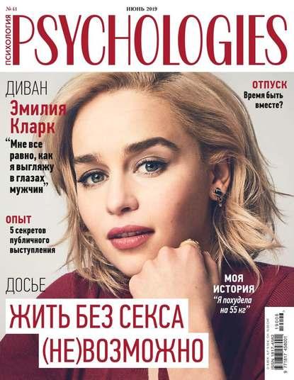 Обложка «Psychologies 06-2019»