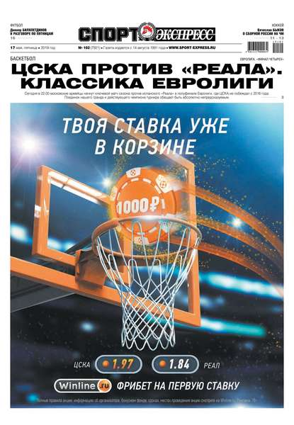 Обложка «Спорт-экспресс 102-2019»