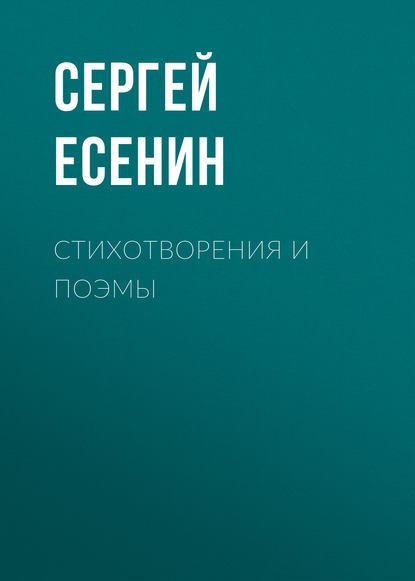 Обложка «Стихотворения и поэмы»