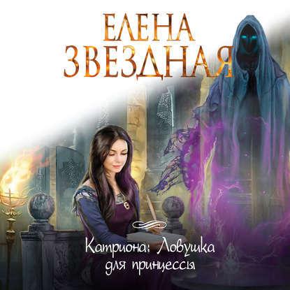 Обложка «Ловушка для принцессы»