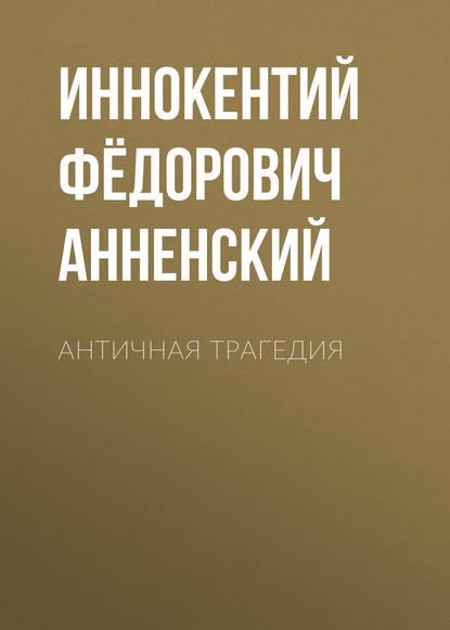 Обложка «Античная трагедия»