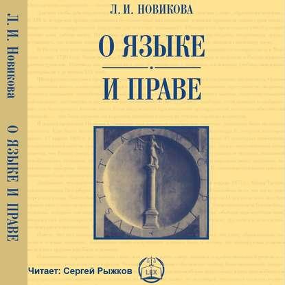 Обложка «О языке и праве»