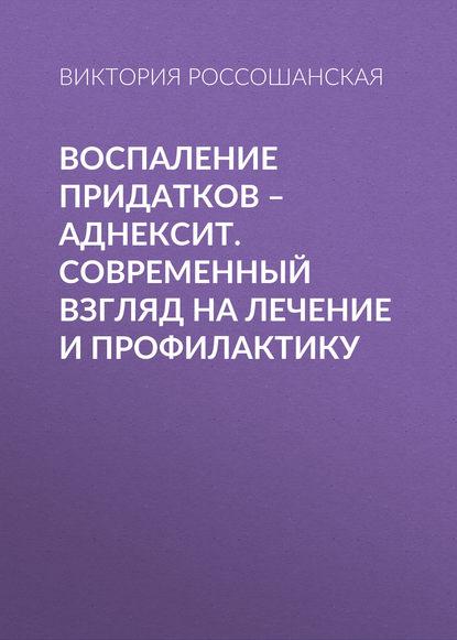Обложка «Воспаление придатков – аднексит. Современный взгляд на лечение и профилактику»