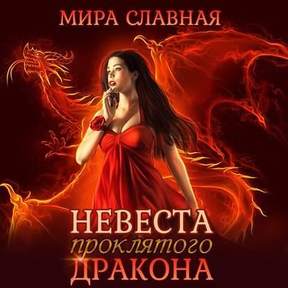 Обложка «Невеста проклятого дракона»