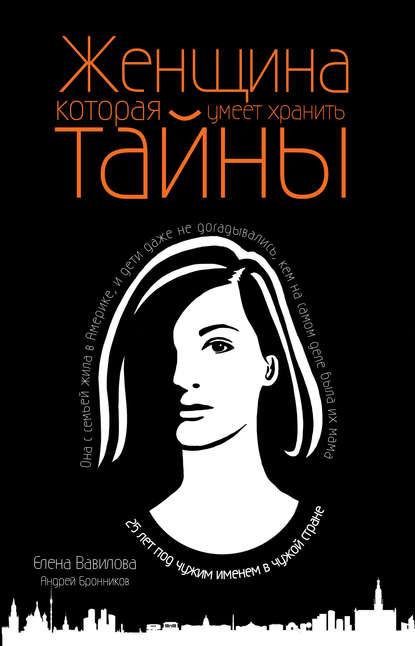 Обложка «Женщина, которая умеет хранить тайны»