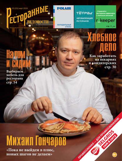 Обложка «Ресторанные ведомости №03/2019»