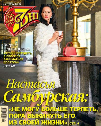 Обложка «Семь дней ТВ-программа №21/2019»